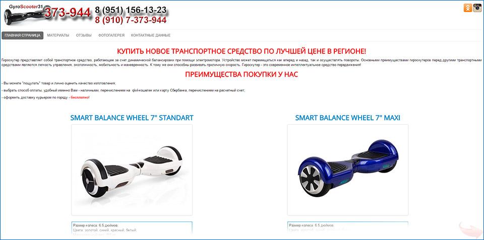 сколько стоит маленький гироскутер в россии самый дешевый