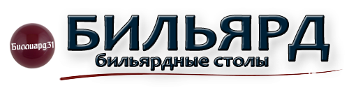 Компания BiLLiARD31.  +79511561323. Бильярдные столы и аксессуары в Белгороде в наличии и под заказ.