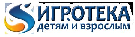 Игротека. +79511561323. Игровое оборудование в Белгороде - аэрохоккей, настольный футбол, мини бильярд, бильярдные столы.